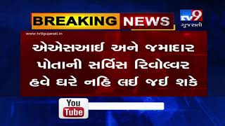 Rajkot:ASI's&constables will not be permitted to carry their service revolver after their duty hours