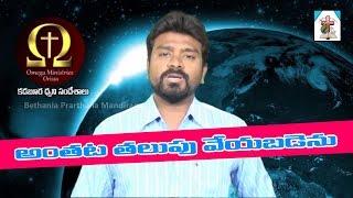 అంతట తలుపు వేయబడెను Message By Bro Rajiv Daniel || Telugu Jesus Messages