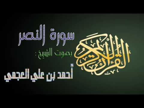 سورة النصر بصوت الشيخ أحمد بن علي العجمي