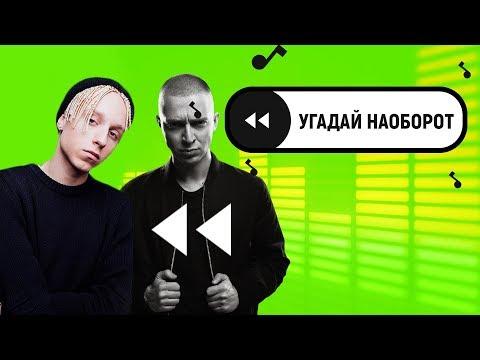 УГАДАЙ ПЕСНЮ НАОБОРОТ  CHALLENGE
