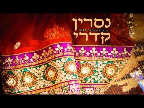 נסרין קדרי - מילה אחת Nasrin Kadri