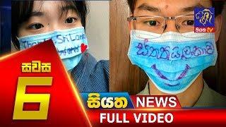 Siyatha News | 06.00 PM | 19– 02 – 2020