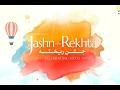 Jashn-e-Rekhta 2017: Day 3 - Prasoon Joshi and Faridoon Shahryar - Dr. Kumar Vishwas and Rj Sayema