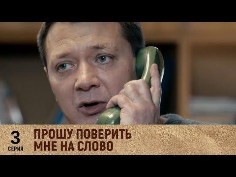 Прошу поверить мне на слово | 3 серия. Русский сериал