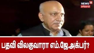 பதவி விலகுவாரா பாலியல் புகாருக்கு உள்ளான இணை அமைச்சர் எம்.ஜே.அக்பர்?   Sexual complaint on minister