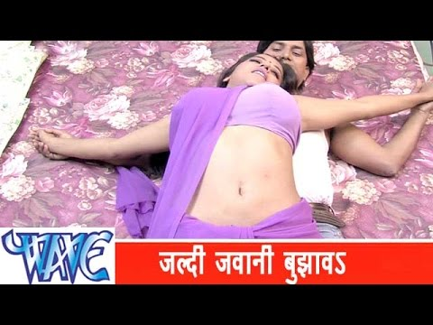 Hd जल्दी जवानी बुझावs Jaldi Jawani Bujhawa - Bhojpuri Hot Songs 2015 - Sexy  Monalisha Hd video