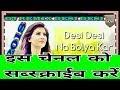 Desi desi na bolya kar chori re hard dholki bass Dj remix by tanzeem khan mankapur dj song