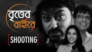 Brityer Baire Upcoming Bengali  Movie Shooting Coverage