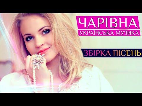 Чарівна українська музика -збірка пісень