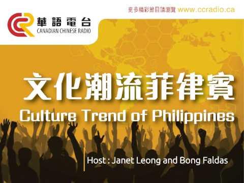 文化潮流菲律賓-Culture Trend of Philippines August 31st