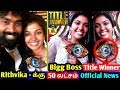 Riythvika Declared Title Winner Of Bigg Boss Season 2 ! ரித்திவிகா Won  ! Vijay TV ! Bigg Boss Tamil