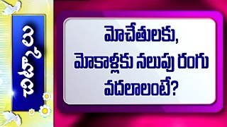 Tips To Get Rid Of Black Knees And Elbow || Vanitha Nestam || Chitkalu || Vanitha TV