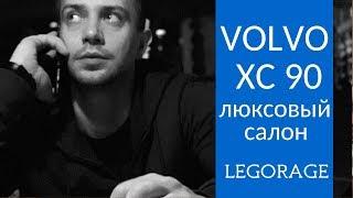 Из СТАРОГО VOLVO в НОВЫЙ XC90 Polestar. Люксовый Салон