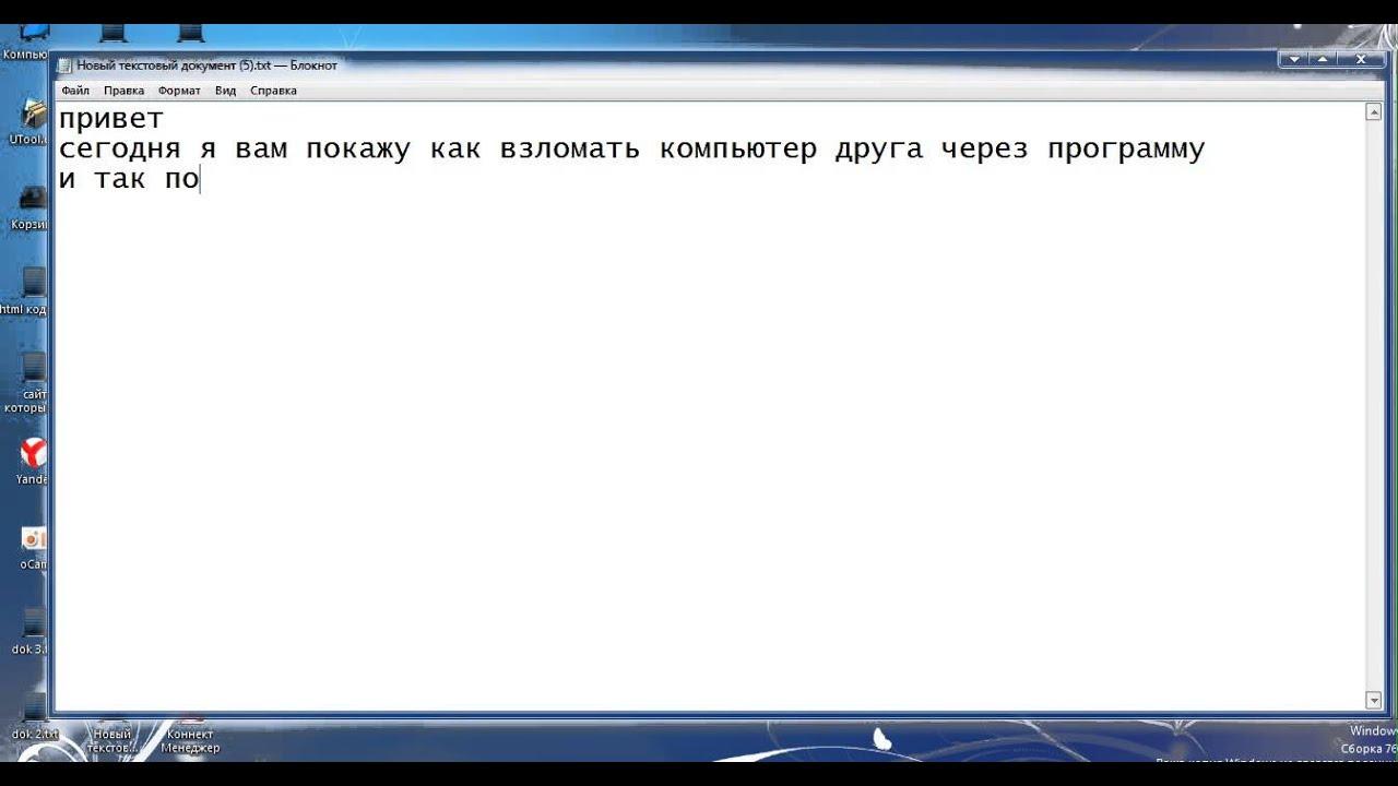 Более 50 утилит для взлома компа и сайта для Хакера.