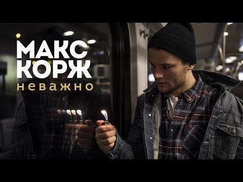 Макс Корж - Неважно