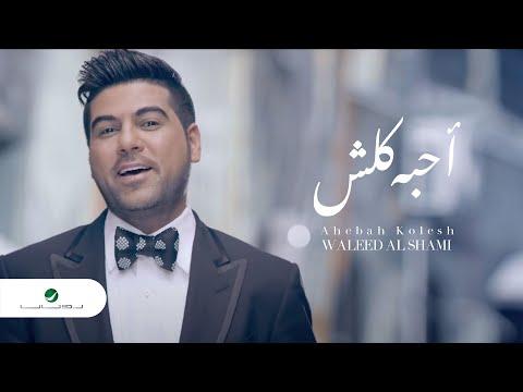 Waleed Al Shami ... Ahebah Kolesh - Video Clip | وليد الشامي ... أحبه كلش - فيديو كليب video