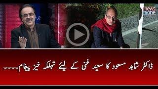 Dr.Shahid Masood Ka Saeed Ghani Kay Liye Tehelka Khaiz Paigham