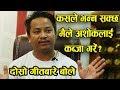 किन खाए टंकले अन्तरवार्तामै आमाको कसम, भने–अशोकलाई कब्जा गरेको छैन Ashok Darji Mero Online TV