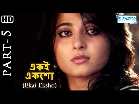 Ekai Eksho (HD) Movie in Part 5 - Mahesh Babu - Anushka - Prakash Raj - Hit Bengali Movie