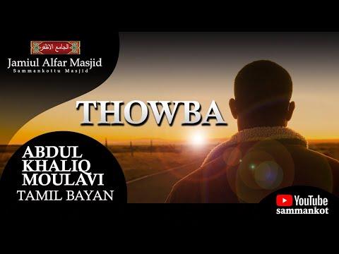 Tamil Bayan Ash Shiekh Abdul Khaliq Moulavi   Thowba   12 08 2011 video
