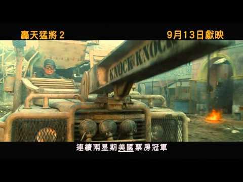 轟天猛將2 (Expendables 2)電影預告