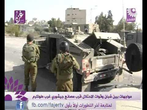 مواجهات بين الشبان وقوات الاحتلال غرب طولكرم 2