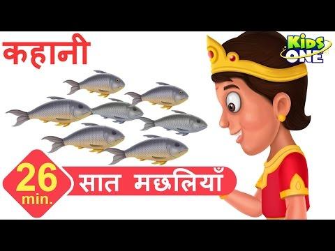 सात मछलियाँ   हिंदी कहानी   Seven Fishes Story in HINDI for Children thumbnail
