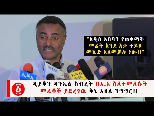 Diyakon Dainel Kibret Speaks About The Returned Lands From Investors In Addis Ababa