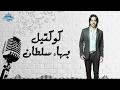 كوكتيل بهاء سلطان | Bahaa Sultan Collection