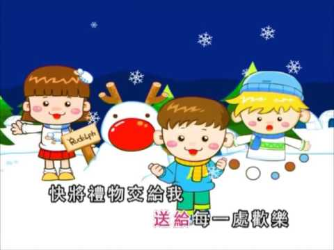 Rudolph the Red Nosed Reindeer - Cantonese Christmas Songs