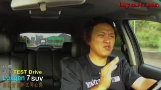 Luxgen 7 SUV深度試駕-2