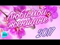 ЛЮБИМОЙ ЖЕНЩИНЕ 2017 Красивые песни о любви ВамЛюбимые mp3