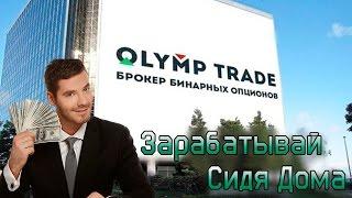 Olymp Trade - Как зарабатывать сидя дома?