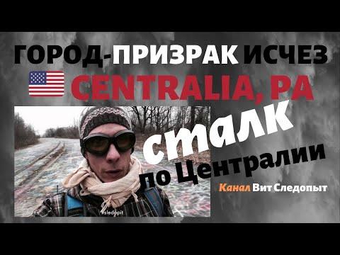 Экспедиция в город-призрак Централия I Подземный пожар I США I Следопыт ТВ