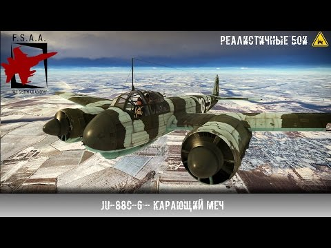 Ju-88C-6 - Карающий меч - Новинка патча 1.65 - War Thunder