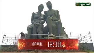 Namma Ooru Namma Suvai | PROMO | 19/11/2018 | PuthuyugamTV