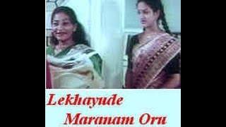 Mayamohini - Lekhayude Maranam Oru Flashback 1983: Full Malayalam Movie