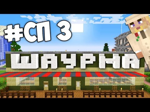 #СП3 - ПРОДАЮ ШАУРМУ В МАЙНКРАФТЕ (Minecraft Vanilla)