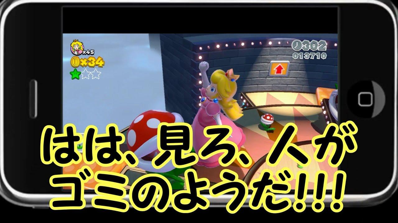 スーパーマリオ 3Dワールドの画像 p1_10