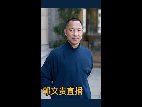郭文贵8月15日报平安直播---盗国贼和香港警察如何以警以黑治国治港