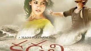 Kadali - Kadali Telugu Movie