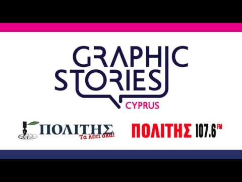 Graphic Stories Cyprus 2016 | Radio Spot | Politis 107,6 FM