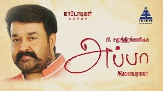 En Appa - Mohanlal Speaks about his father