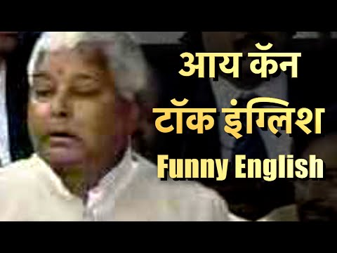 Laloo prasad yadav in comedy mood