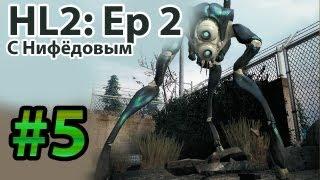 HL2 Episode Two с Нифёдовым (часть 5) - В Белую Рощу!