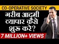 How To Do Business Without Money | Co Operative Society | Dr Vivek Bindra