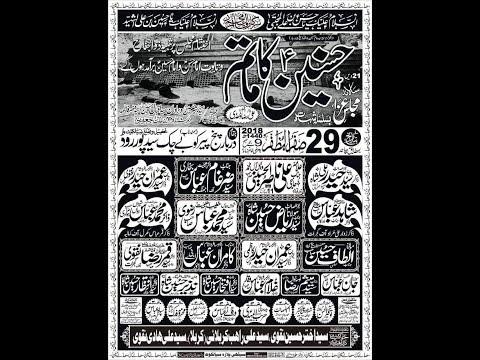 Live Majlis e aza 29 Safar 2018 Darbar panj peer Kubychak Sialkot