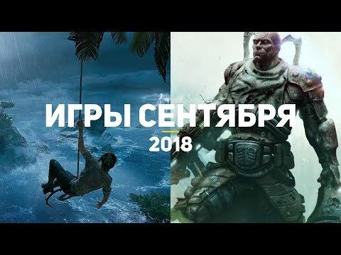 10 самых ожидаемых игр сентября 2018