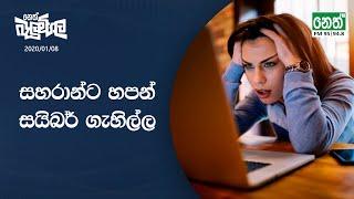 Neth Fm Balumgala  2020-01-08