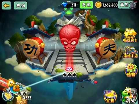 Plants vs. Zombies 2 Chinese Version - Kung Fu World Day 1-8 [1.8.0/iOS]